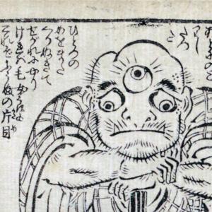11-大昔化物双紙【再読】