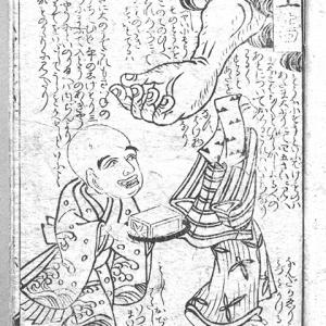 1-豆腐小僧 ~『妖怪仕内評判記』~【再読】