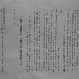 NHKからお尋ね文書が来た