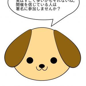"""""""池江璃花子選手の一件から竹田恒泰が署名活動開始❗️"""""""