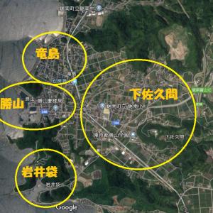 被災地鋸南町の地理:勝山・岩井袋編