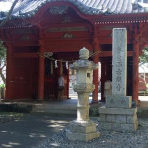 那古寺の船形観音と激レア忠魂碑