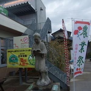 道の駅保田小学校で農業祭開催中