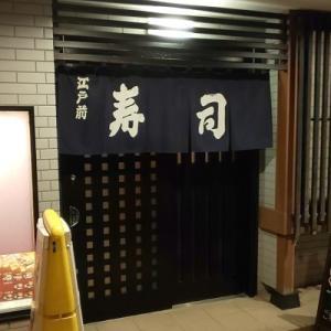 保田のお寿司屋さん「美浜」