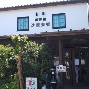 館山の老舗カフェ サルビアのコーヒー
