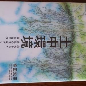 土中環境を読む