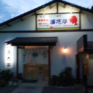 金谷で発見、海鮮料理の海花亭