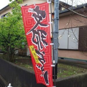 館山の支那そば屋でシンプルで美味しいラーメンを食す