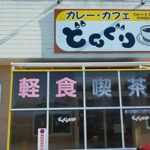 館山城脇にある軽食?喫茶どんぐり