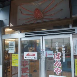 珍しい高級魚 真こちの煮魚定食