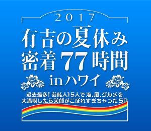 「有吉の夏休み in ハワイ」面白いし、参考になるぅ~!