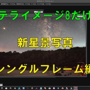 ステライメージ8だけで新星景写真やってみた(シングルフレーム合成編)