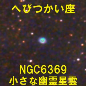 NGC6369(小さな幽霊星雲)
