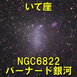NGC6822(バーナード銀河)