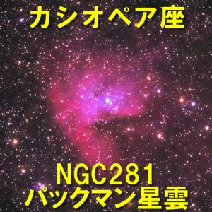 NGC281(パックマン星雲)