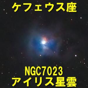 アイリス星雲(NGC7023)