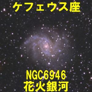 NGC6946(花火銀河)