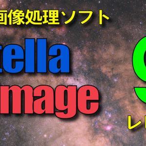 ステライメージ9のレビュー【高速化した天体画像処理ソフト】