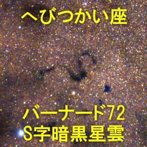 B72(S字暗黒星雲・スネーク星雲)