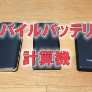 モバイルバッテリーの使用時間(持ち時間)や放電容量の自動計算機
