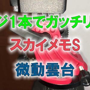 ネジ1本でスカイメモSの微動雲台の経度固定レバーの空転を無くしてガッチリに!