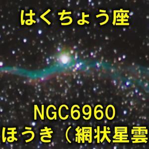 NGC6960(魔女のほうき/網状星雲西側)
