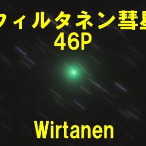 ウィルタネン彗星/46P