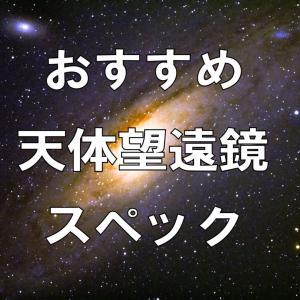 初心者に選んで欲しいオールマイティでおすすめな天体望遠鏡スペック