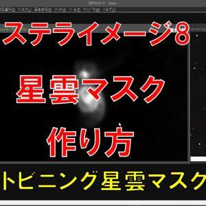 ステライメージ8での星雲マスクの作り方(ソフトビニング編)
