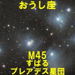 M45(プレアデス星団・すばる)