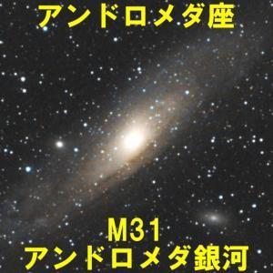 M31(アンドロメダ銀河)