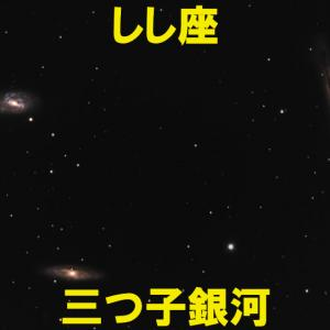 しし座の三つ子銀河