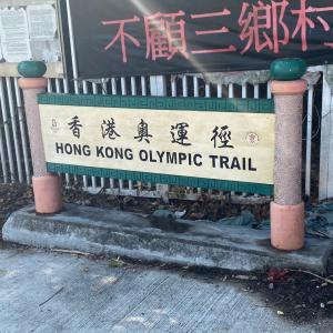 オリンピックトレイルへ