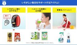 3万7千円還元/「ネスレ 冬のいい買い物キャンペーン」はポイントサイト経由でお得!