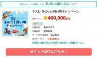 事件です!4万円にアップ!!! 「ネスレ 冬のいい買い物キャンペーン」は11/13までECナビで大幅高騰中