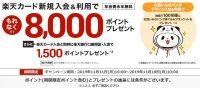 【18,500円分】年会費無料楽天カード(9,000円還元+8,000pt+1,500pt)未発行ならモッピー経由がお得