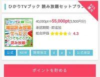 【93%還元にアップ!】&【インカムルート90%の種にも】/ひかりTVブック月額版が過去最大級