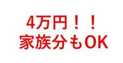 【大事件】【4万円&家族分もOK】ネスレ冬じたく応援キャンペーンがとんでもないことに