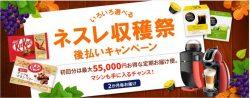 本日(11/21)より【ネスレ/2ヶ月毎定期便】いろいろ選べる!ネスレ収穫祭/4万円還元だし、お得にたくさん飲める