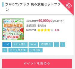 【お詫び】【101%還元(6,000円)にアップ】ひかりTVブック月額版がポイントインカムでまたまた高値更新