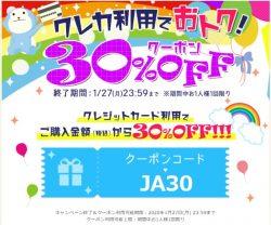 【30%OFFクーポン】ひかりTVブック/クレカ使用限定30%OFFクーポン/1/27まで