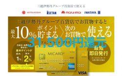 【31,500円還元】エムアイカードプラスゴールド/年会費1万だけでも全然お得!!/ちょびリッチ