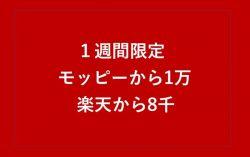 【最大級】1円しか使わなくても18,000円お得できる年会費無料楽天カード(10,000円還元+8,000pt)キャンペーンは1週間限定!