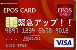 年会費無料のゴールドカードに招待もあるあのエポスカードが2月末まで緊急アップ!!ECナビ未登録なら1万円分/登録済みでも9千円分
