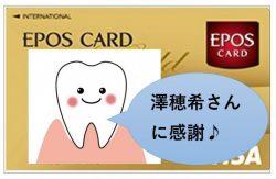 【実体験】銀歯を減らして金(ゴールドカード)無料招待された経験/エポスカードインビテーションについて/澤穂希さんに感謝