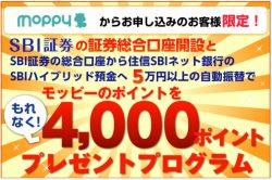 【リスク0で5,000円獲得】買い時の今SBI証券&住信SBIネット銀行デビットカードも作っておきましょう/モッピー経由がお得
