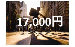 【17,000円獲得】Uber Eats配達パートナーやるならポイントサイト経由で二重にお得!/ECナビ