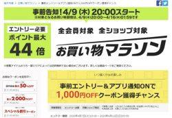 本日4/9 20時から楽天市場お買い物マラソン/もちろんポイントサイト経由で1%還元お忘れなく