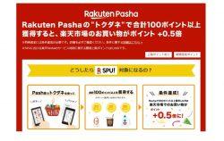 【今日は5のつく日&楽天セール中】たくさん買った月だけでもRakuten Pasha(楽天パシャ)実施で+0.5倍獲得しましょう!