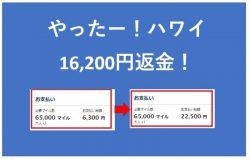 【やったー!16,200円返金】ハワイへの特典航空券/サーチャージ6月より無料なったので予約変更してお得しました!